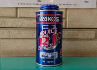 WAKOS クイック・リフレッシュ