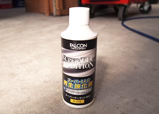 ファルコン スーパーLLC再生強化液