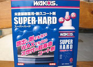 WAKOS スーパーハード